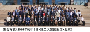 Group Photo with Japanese caption.jpg